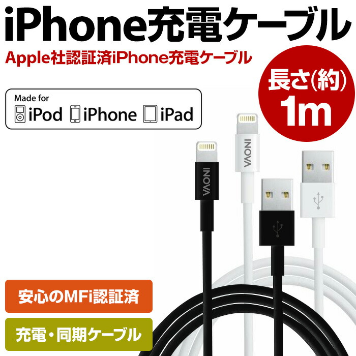 ������̵���� �饤�ȥ˥󥰥����֥� iPhone5��iPhone5s��iPhone5c�б� 1m 1�᡼�ȥ� Apple MFiǧ���� ���š�Ʊ�� Lightning �ڥ᡼�������ѡ�