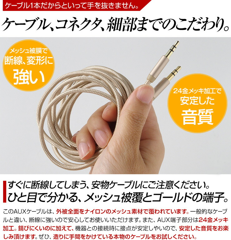 3.5mmイヤホンジャック AUXオーディオケーブル 2m
