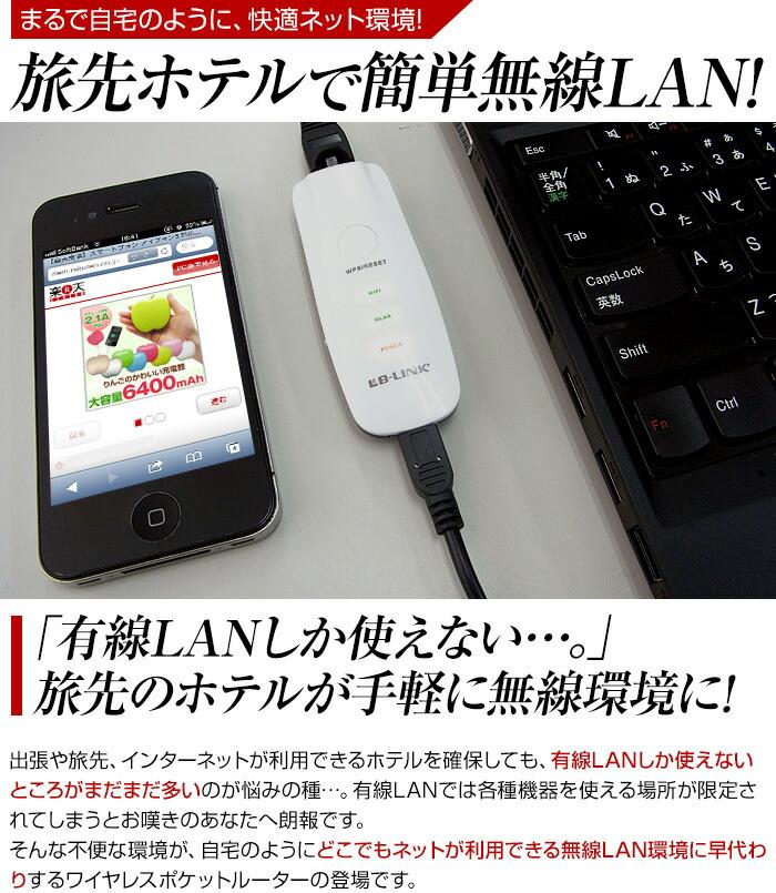 ̵��LAN�롼���� Wi-Fi wifi iPhone iPad �Ρ��ȥѥ����� ����ȥ�֥å� PSP Vita �б�