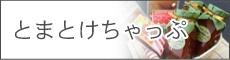 蓬田村の桃太郎とまとけちゃっぷ
