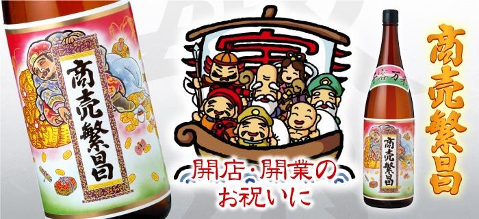 開店・開業のお祝いにピッタリ♪丸竹酒造の日本酒『商売繁昌』