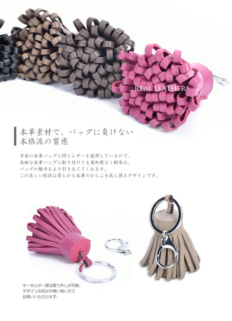 上質本革★レザーチャーム「TUTU/チュチュ」