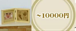 10000円未満のメモリアル