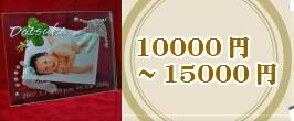 10000円〜15000円メモリアル