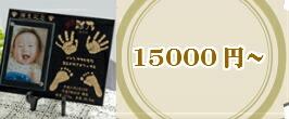 15000円以上メモリアル