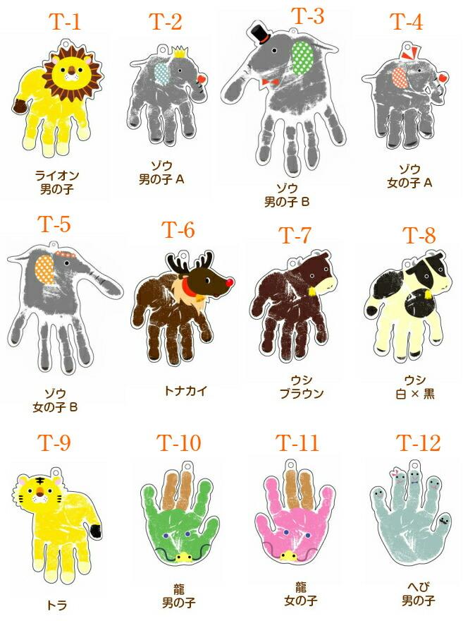 イノシシ 手形アート 年賀状