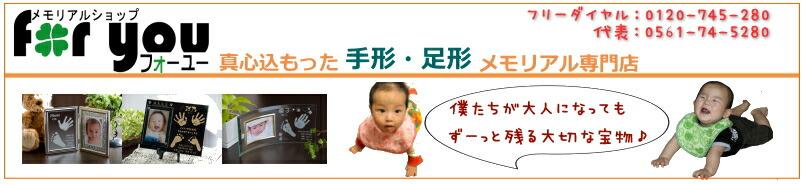 赤ちゃん 手形 足形 メモリアル 専門店