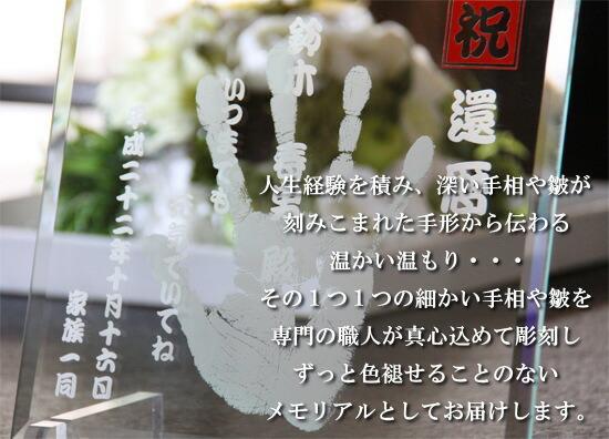 還暦 古稀 喜寿 米寿 手形メモリアル