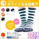 "Out of genuine COOLMAX? s CoolMax equal striped socks (crew height)""ladies socks 蒸れない valgus toe prevention five fingers five fingers five finger SOCKS 5 fingers socks sneakers athletic shoes"