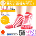 S five finger striped sneakers socks» five finger socks getting cold remove Socks Women's shoes under the five finger socks five finger socks out valgus foot prevention sneakers athletic shoes