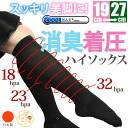 S CoolMax deodorant worn pressure five finger socks