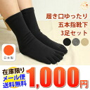 Wear 《, and go to the mouth, and lady's woman use only 1,000 yen only five three pairs of finger socks set 》 1,000 yen gets cold, and take it; socks acrylic nylon