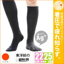 Antimicrobial, antibacterial, deodorant white yarn five finger ringtone pressure beauty legs knee socks» Womens socks