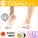 S オープンネイル strap 5 toe socks» 蒸れない inner cover socks foot cover ladies socks Sandals for five toe socks five toe socks