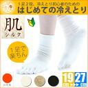 skin silk five toe socks ladies mens kids 19cm-27cm