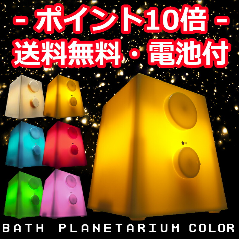 BATH PLANETARIUM COLOR