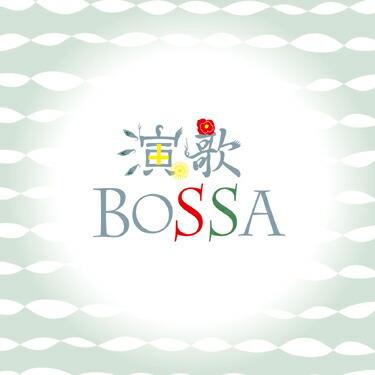 演歌BOSSA