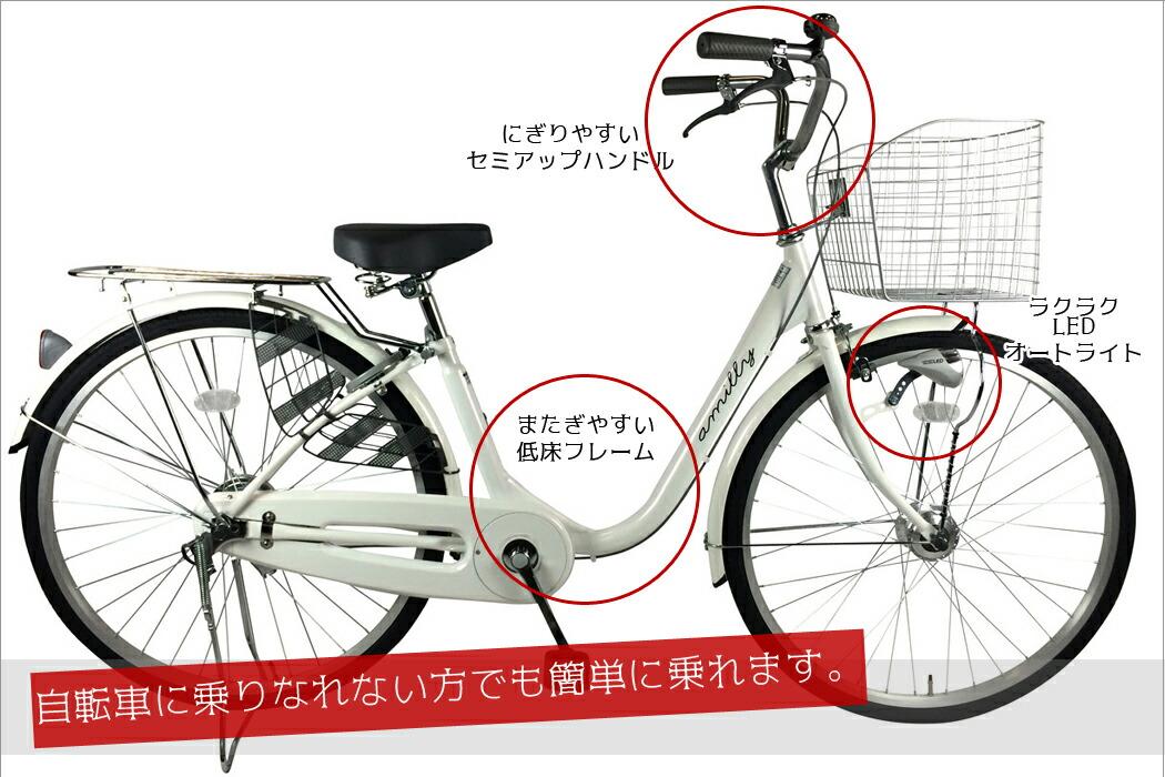 握りやすいセミアップハンドルのママチャリ。楽々LEDオートライト軽快車。またぎやすい低床フレーム自転車。自転車に乗りなれない高齢者にも簡単に乗れます。
