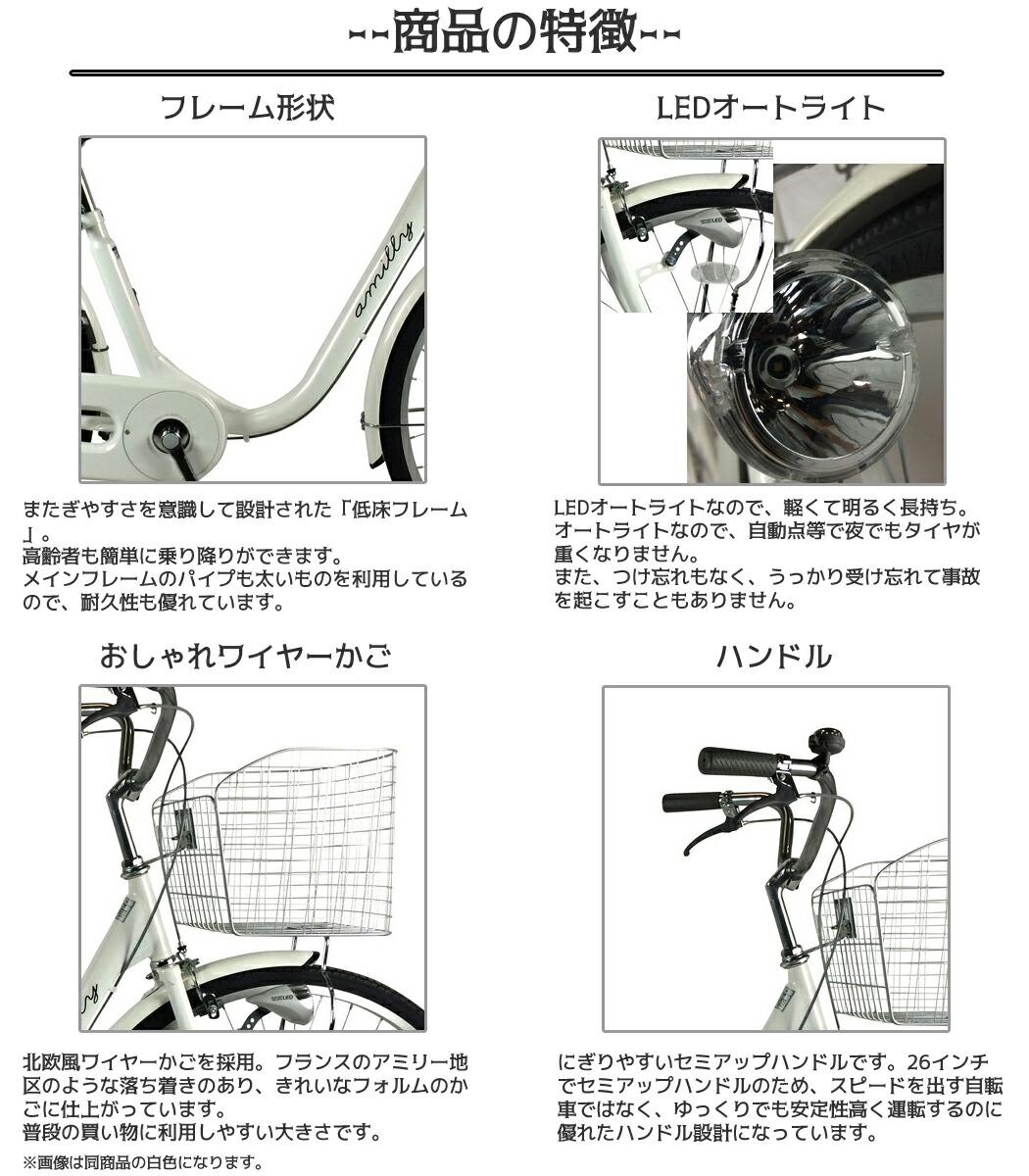 自転車の特徴。フレーム形状またぎやすさを意識して設計された低床フレーム自転車。女性や高齢者も簡単に乗り降りができます。メインフレームのパイプも太いものを利用しているので、耐久性にも優れた自転車です。おしゃれワイヤーかご。北欧風ワイヤーかごを採用。フランスのアミリー地区のような落ち着きがあり、きれいなフォルムのかごの自転車に仕上がっています。普段の買い物に利用しやすい 大きさです。LEDオートライト。LEDオートライトなので、軽くて明るく長持ち。オートライトなので、自動点灯で夜でも自転車のタイヤが重くなりません。また、つけ忘れもなく、うっかり付け忘れて事故を起こすこともありません。ハンドルにぎりやすいセミアップハンドルです。26インチでセミアップハンドルのため、スピードを出す自転車ではなく、ゆっくり安定性高く運転するのに優れたハンドル設定のママチャリです。