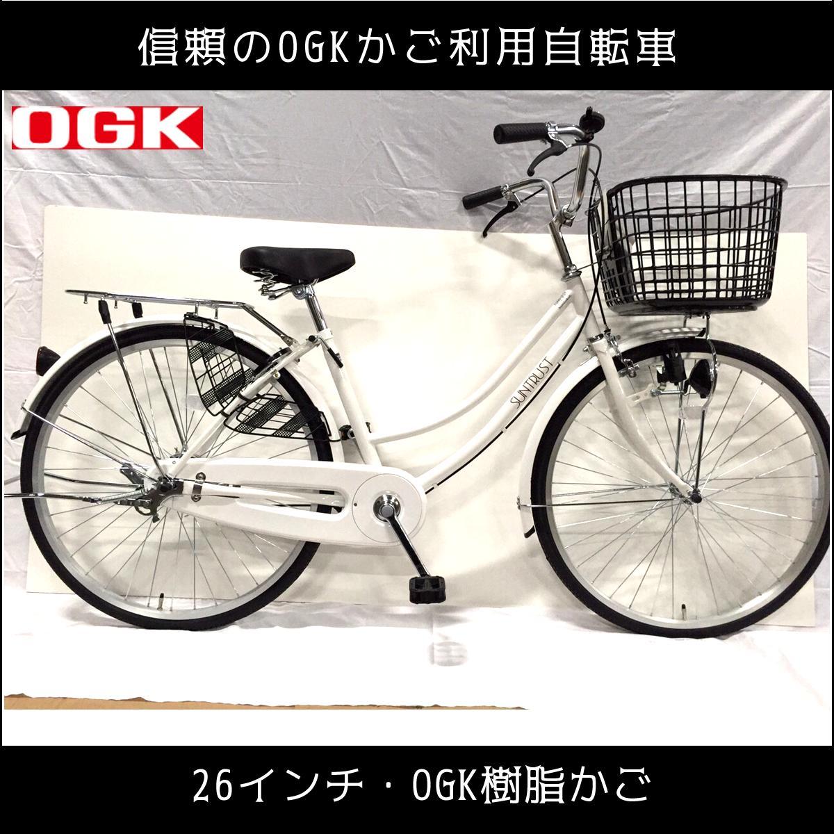 2台セット販売【送料無料 激安 自転車 品質のOGK樹脂かご ママチャリ】SUNTRUST(サントラスト) OGKかご 軽快車(グリーン/緑)<通勤 通学 買い物に最適>【26インチ 自転車 ダイナモライト ママチャリ】 大きなOGK製の樹脂かごなので、使い勝手抜群なママチャリ。好きな色でリーズナブルでお手ごろ価格だから、気楽に街乗りできます。誕生日にも向いている激安自転車。