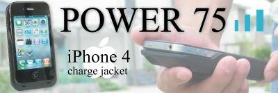 iphone4 充電保護ケース
