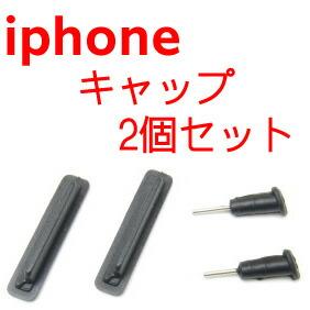 iPhoneイヤホンキャップ