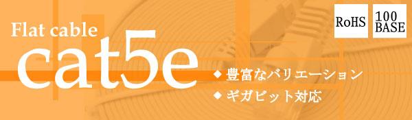 カテゴリー5e LANケーブル フラットタイプ