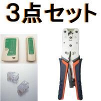 かしめ工具3点セット