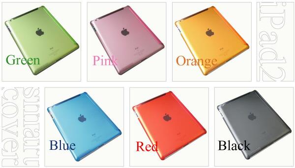 iPad2スマートケース色見本