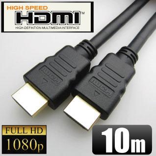 HDMIケーブル10m