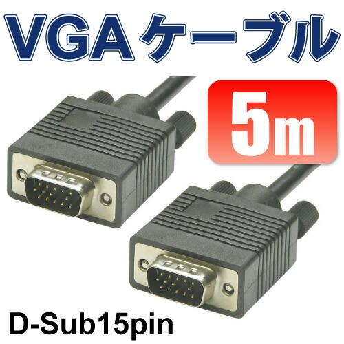 VGAケケーブル5.0m