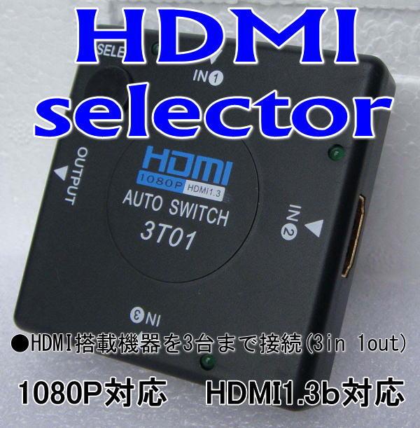 HDMIセレクタ 写真1