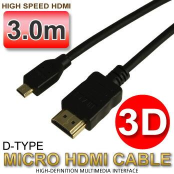 マイクロHDMIケーブル3.0m