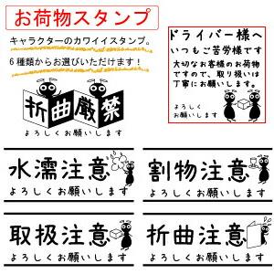 【メール便発送】スタンプ 荷物用 ゴム印 かわいいはんこ 6種類から選べる