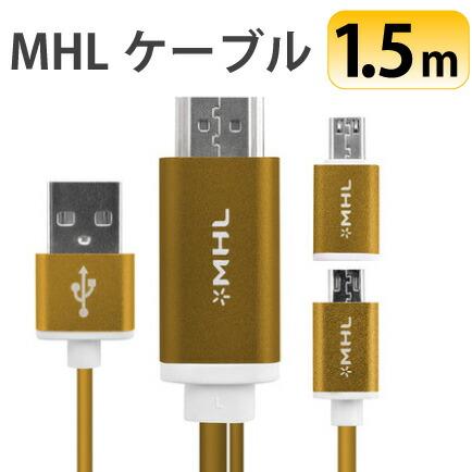 MHL2.0 ケーブル メタルコネクタ
