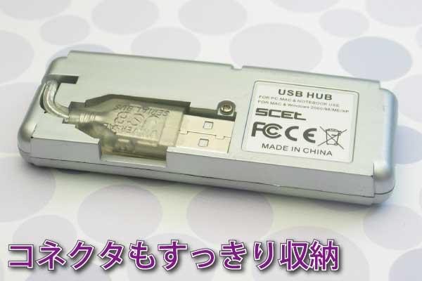 USBコードすっきり収納