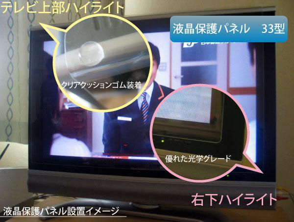液晶保護パネル32型ハイライト