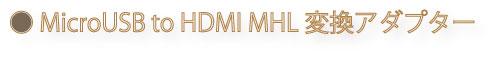 MHL変換アダプター