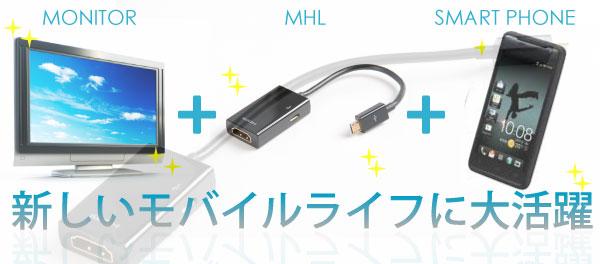 HDMI変換アダプタ MHLケーブル