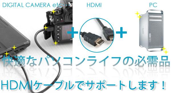 HDMIケーブルでパソコンライフを応援します