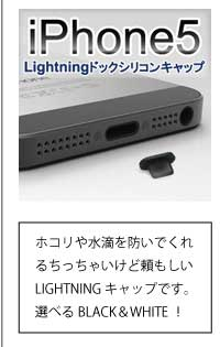 iPhone5LIGHTNINGキャップ