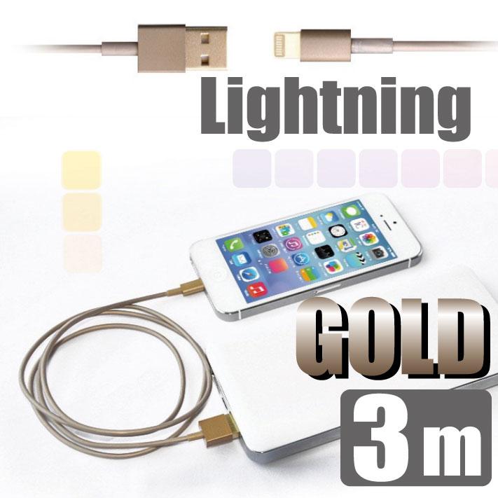 lightning ケーブル 3m ゴールド