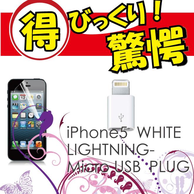 マイクロUSB変換lightningケーブル