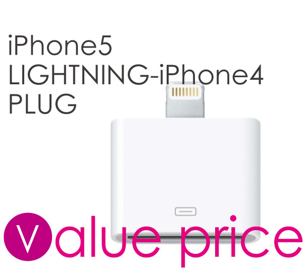 iPhone5lightning変換コネクタDOCK限定販売