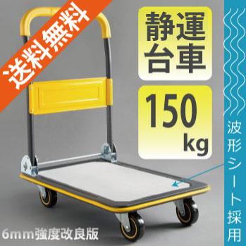 ぷにぷにガード付150kg台車