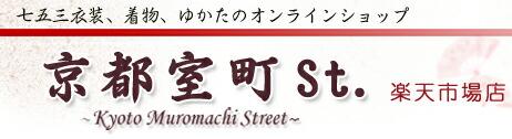 京都室町st.のトップへ