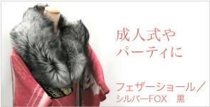 fox���硼�륷��С��ե��å���