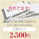 @Ten pieces of high quality Tatoushi set made in Japan / combination free(small / medium / large) fs2gm