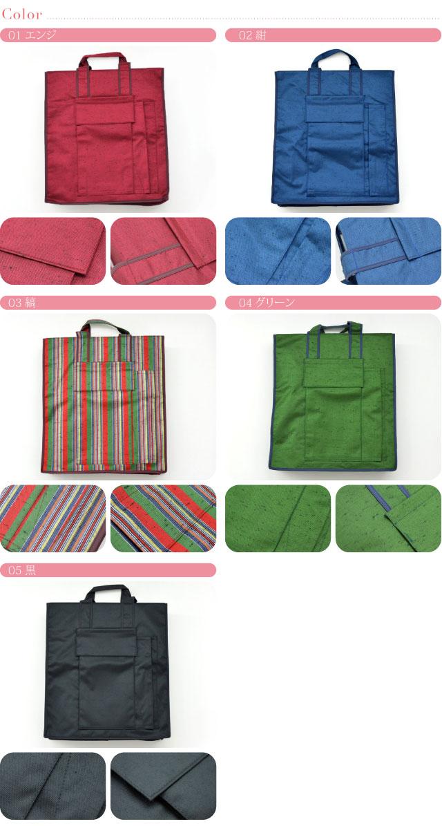 つむぎ織り和装バッグ