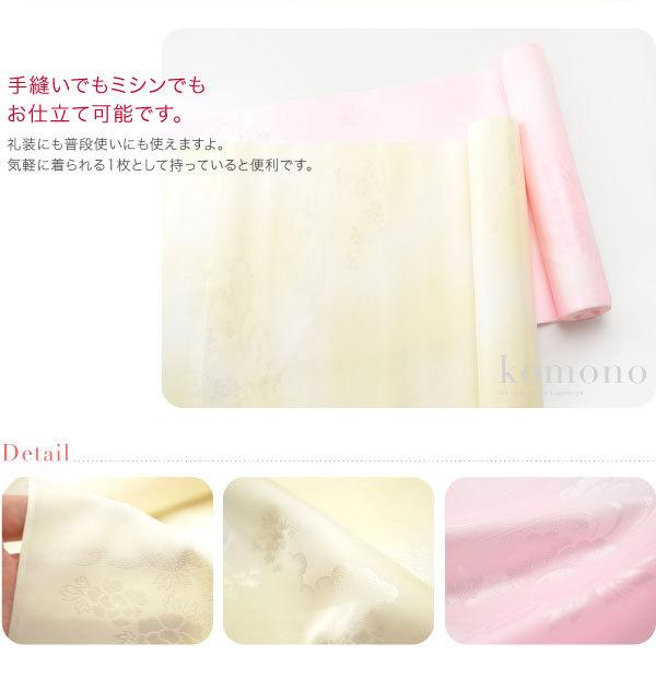 礼装にも使える淡い色のポリエステル長襦袢反物です。手縫いでもミシンでもお仕立て可能です。礼装にも普段使いにも使えますよ。気軽に着られる1枚として持っていると便利です。